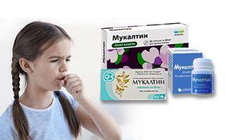 Мукалтин детям от кашля — инструкция