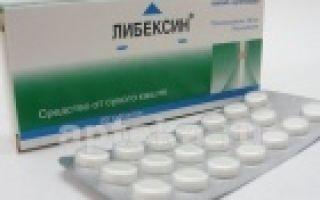 Либексин: инструкция по применению – таблетки от кашля