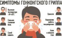 Гонконгский грипп: симптомы и признаки, лечение, возбудитель