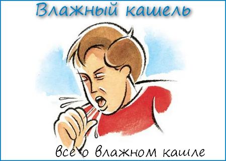 Влажный кашель с мокротой: самодиагностика и принципы лечения