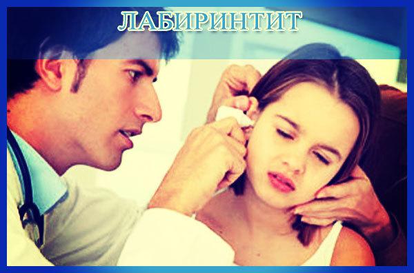 Лабиринтит (внутренний отит): как развивается, симптомы, выявление, лечение