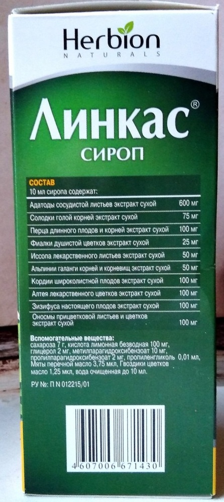 Линкас: сироп от кашля – инструкция для детей