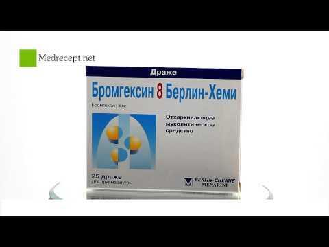 Бромгексин Берлин-Хеми: сироп и драже, показания, применение