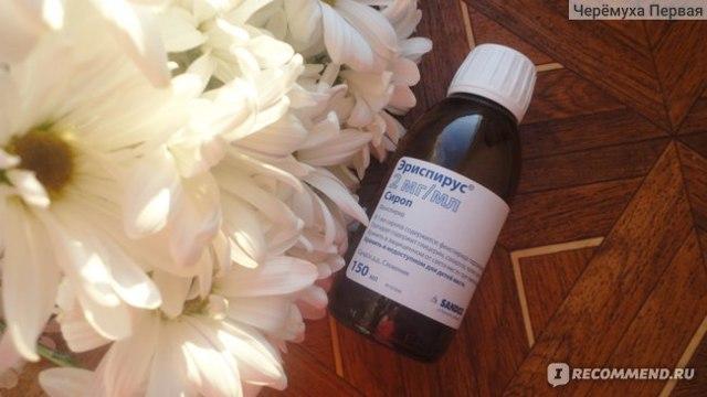 Эриспирус – от какого кашля помогает сироп, при каких болезнях