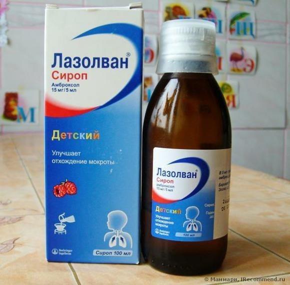 Лазолван для детей – инструкция по применению сиропа от кашля