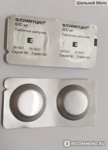 Флуимуцил: шипучие таблетки, состав, применение, показания, цена