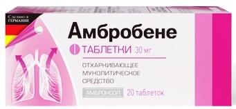 Сироп Амбробене: состав, свойства, показания, применение