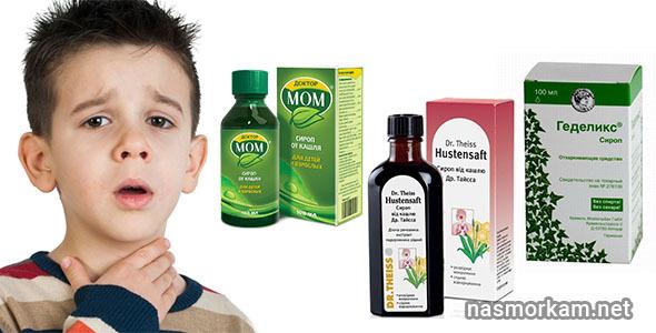 Отхаркивающее средство от кашля детям и взрослым