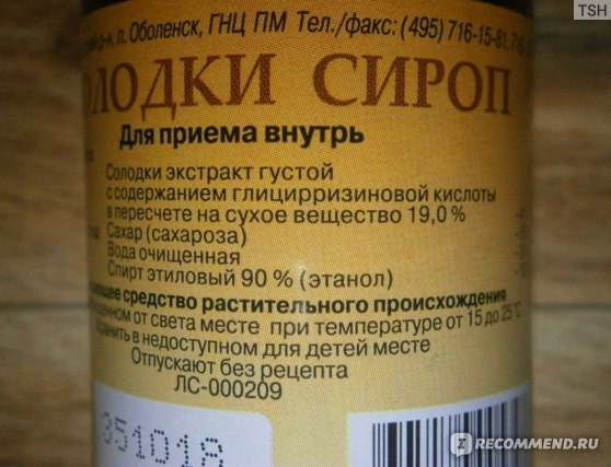 Корень солодки от какого кашля: лечение сухих и влажных спазмов