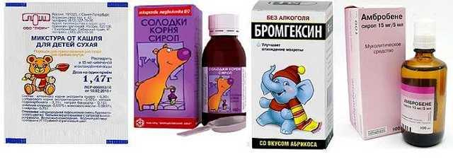 Сироп от кашля для детей до 1 года - аптечные препараты