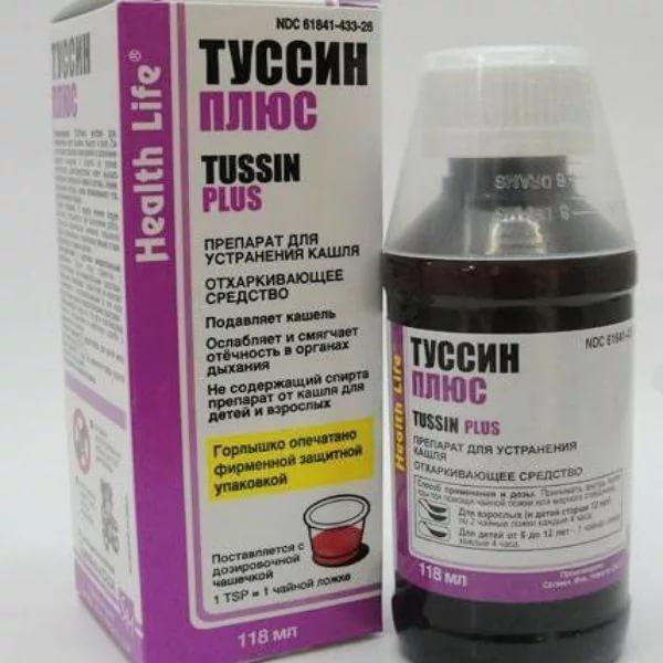 Кодеиновый сироп – лекарство для подавления кашля