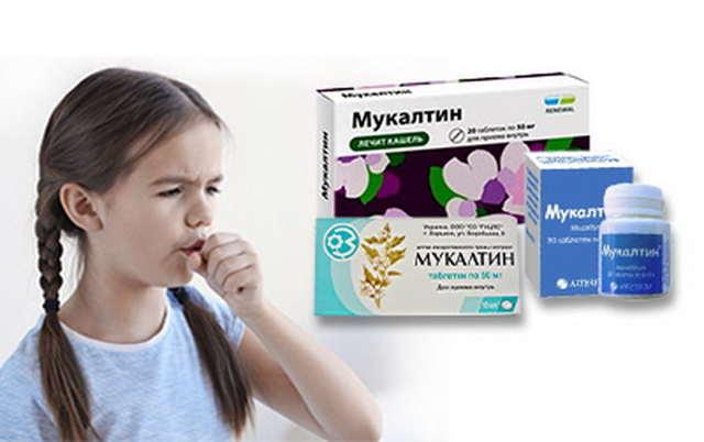Мукалтин детям от кашля - инструкция